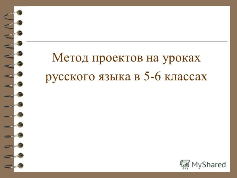 Метод проектов на уроках русского языка в 5-6 классах