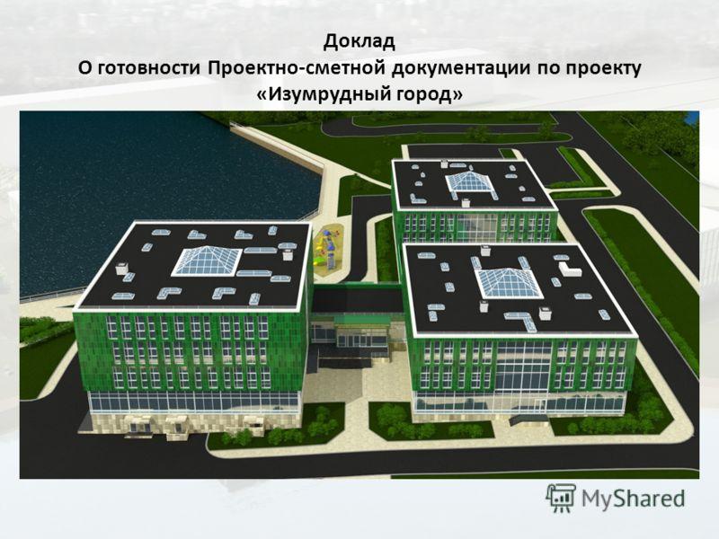 Доклад О готовности Проектно-сметной документации по проекту «Изумрудный город»