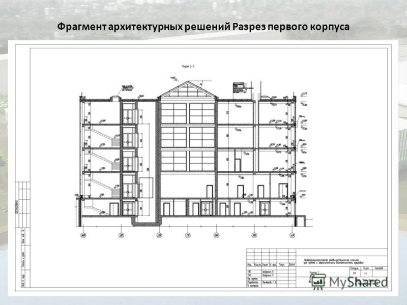 Фрагмент архитектурных решений Разрез первого корпуса