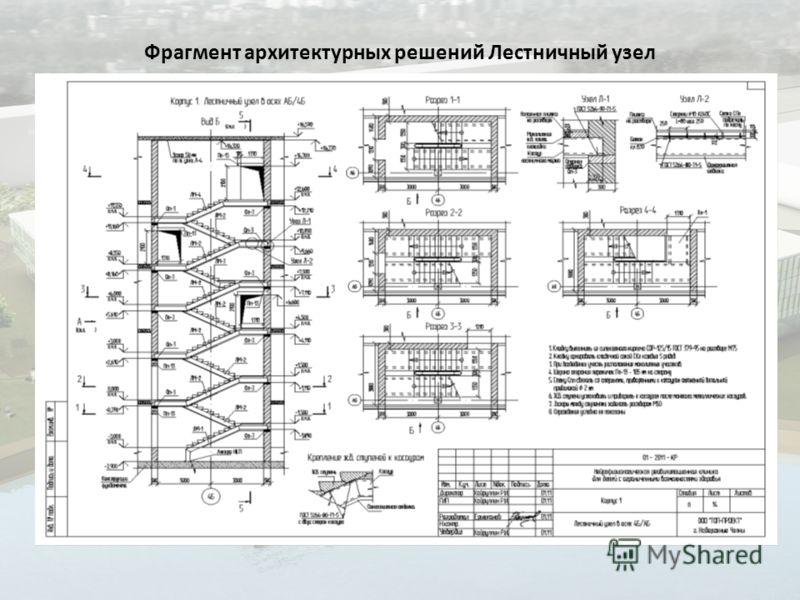 Фрагмент архитектурных решений Лестничный узел