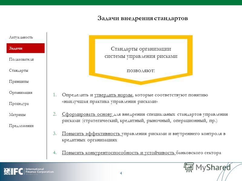 4 Задачи внедрения стандартов Актуальность Задачи 1.Определить и утвердить нормы, которые соответствуют понятию «наилучшая практика управления рисками» 2.Сформировать основу для внедрения специальных стандартов управления рисками (стратегический, кре