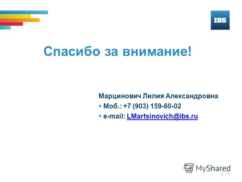 13 Спасибо за внимание! Марцинович Лилия Александровна Моб.: +7 (903) 159-60-02 e-mail: LMartsinovich@ibs.ruLMartsinovich@ibs.ru