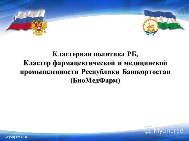 +7 (347) 273-71-51 Кластерная политика РБ, Кластер фармацевтической и медицинской промышленности Республики Башкортостан (БиоМедФарм)