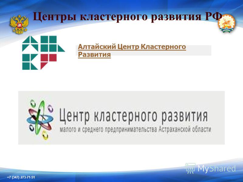 +7 (347) 273-71-51 Центры кластерного развития РФ Алтайский Центр Кластерного Развития