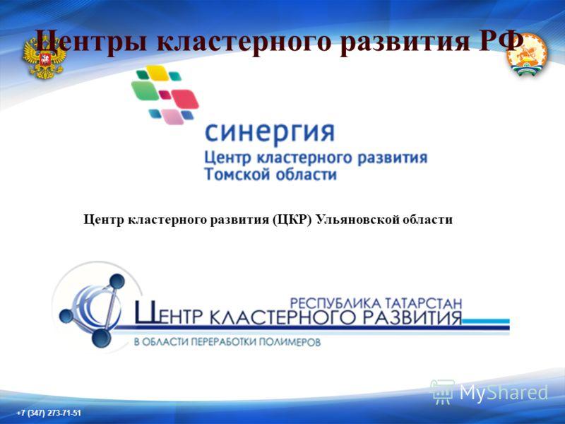 +7 (347) 273-71-51 Центры кластерного развития РФ Центр кластерного развития (ЦКР) Ульяновской области