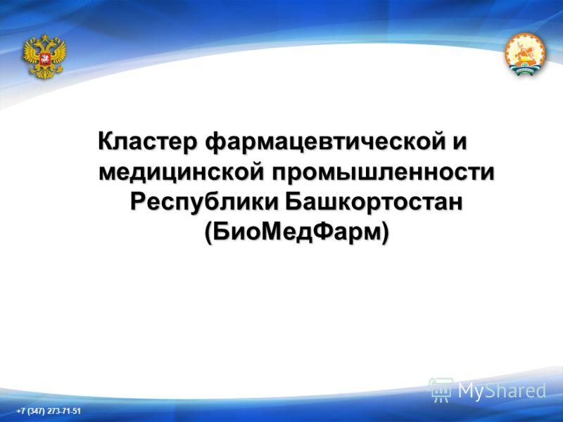 +7 (347) 273-71-51 Кластер фармацевтической и медицинской промышленности Республики Башкортостан (БиоМедФарм)