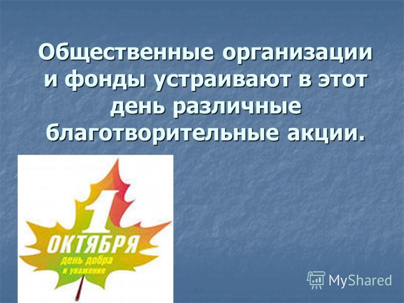 Общественные организации и фонды устраивают в этот день различные благотворительные акции.