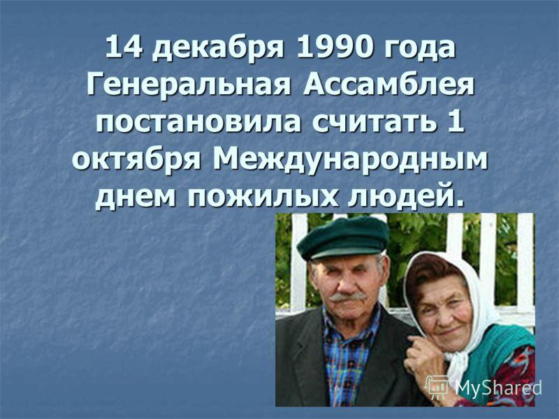 14 декабря 1990 года Генеральная Ассамблея постановила считать 1 октября Международным днем пожилых людей.