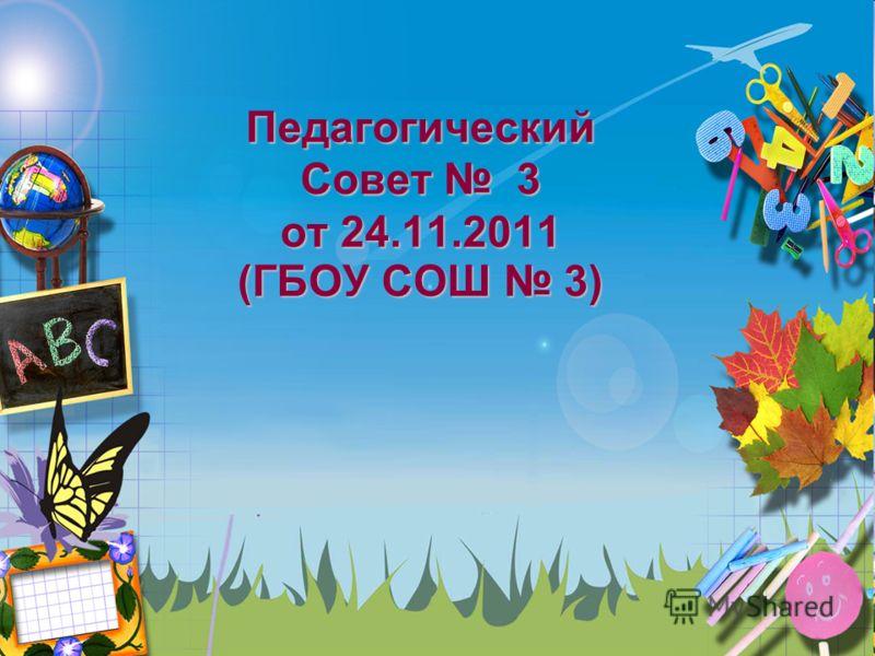 Педагогический Совет 3 от 24.11.2011 (ГБОУ СОШ 3)