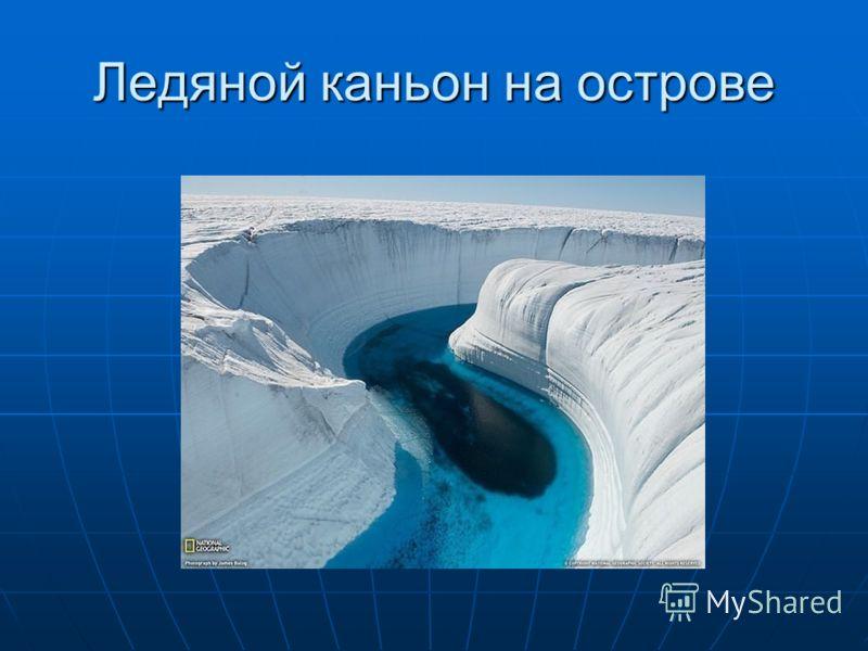 Ледяной каньон на острове