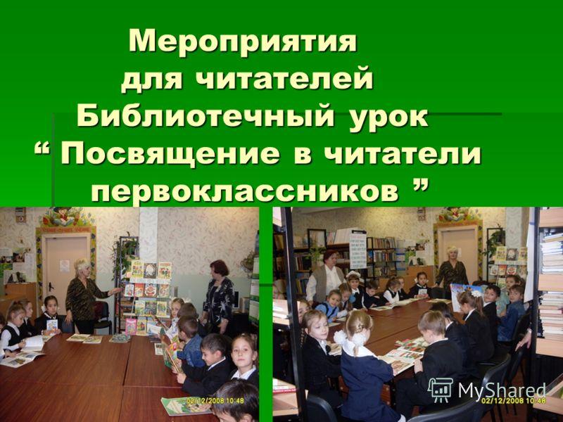 Мероприятия для читателей Библиотечный урок Посвящение в читатели первоклассников