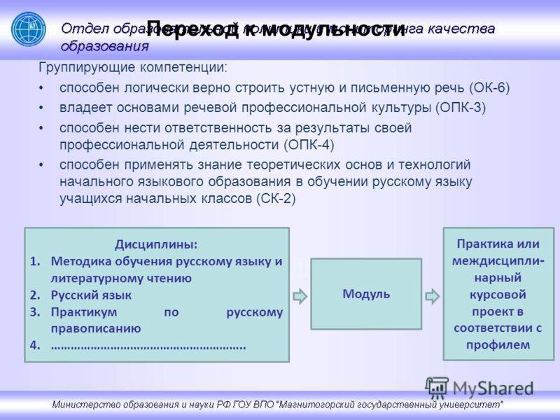 Переход к модульности Группирующие компетенции: способен логически верно строить устную и письменную речь (ОК-6) владеет основами речевой профессиональной культуры (ОПК-3) способен нести ответственность за результаты своей профессиональной деятельнос