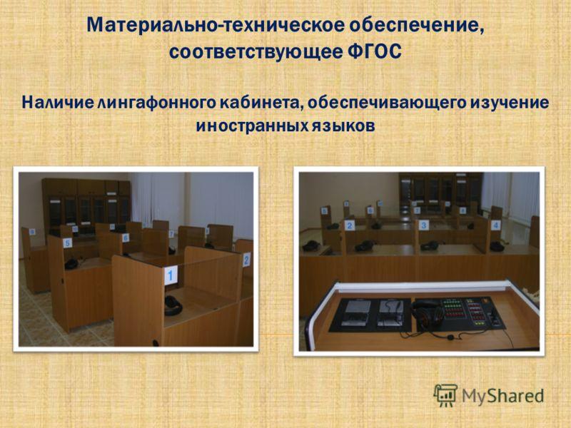 Материально-техническое обеспечение, соответствующее ФГОС Наличие лингафонного кабинета, обеспечивающего изучение иностранных языков
