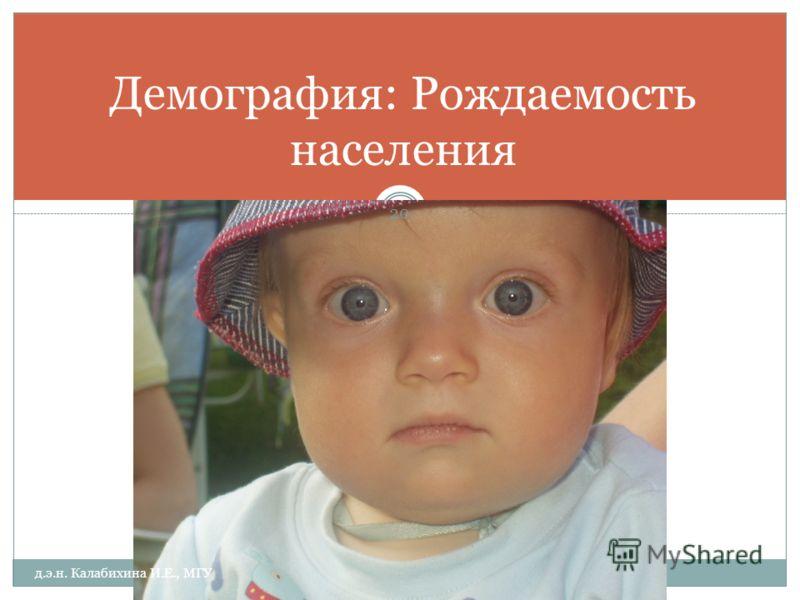 Демография: Рождаемость населения д.э.н. Калабихина И.Е., МГУ 20