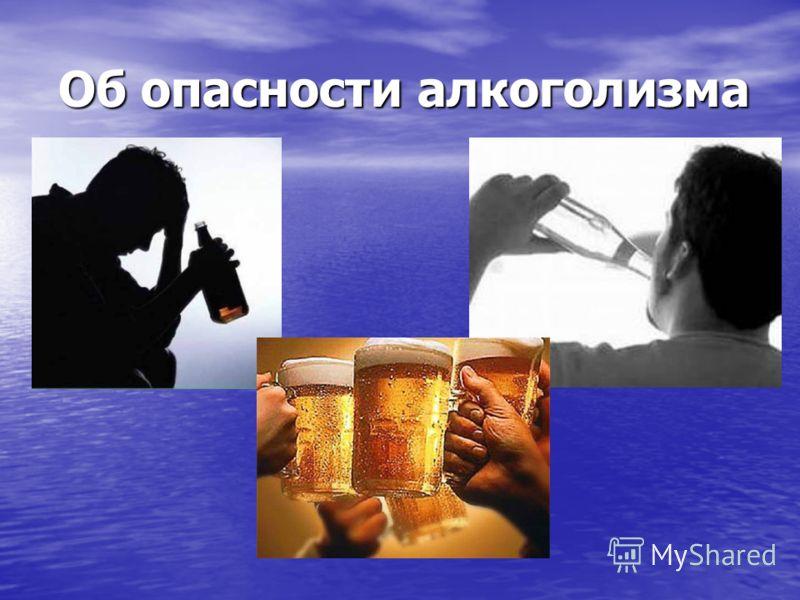 Об опасности алкоголизма