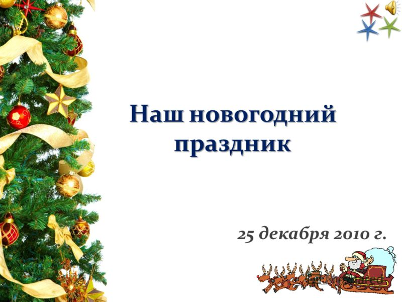 Наш новогодний праздник 25 декабря 2010 г.