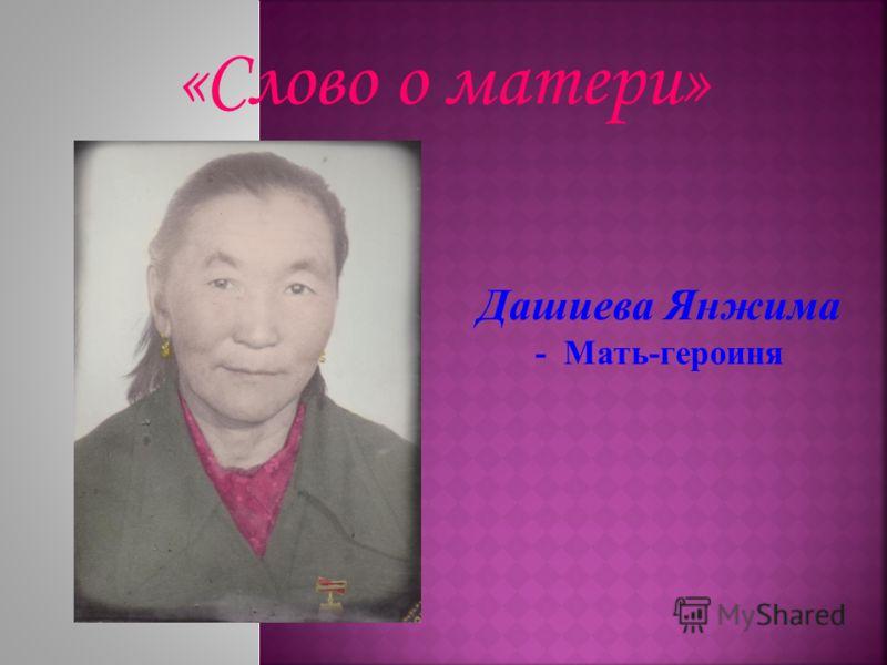 «Слово о матери» Дашиева Янжима - Мать-героиня