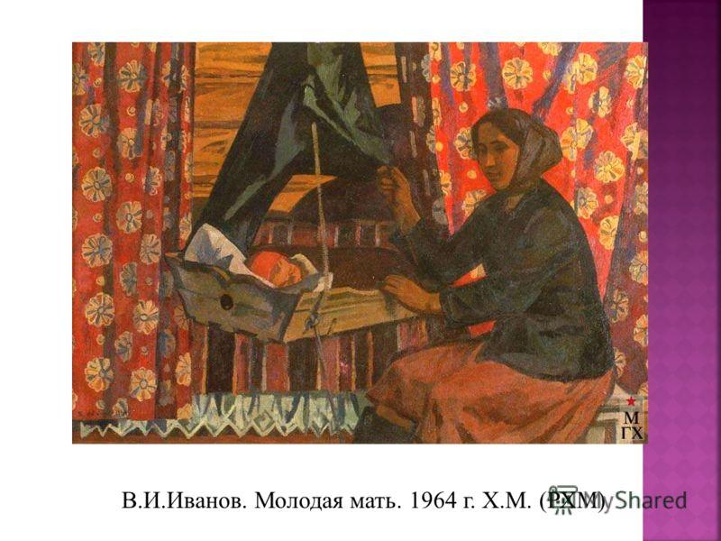 В.И.Иванов. Молодая мать. 1964 г. Х.М. (РХМ)