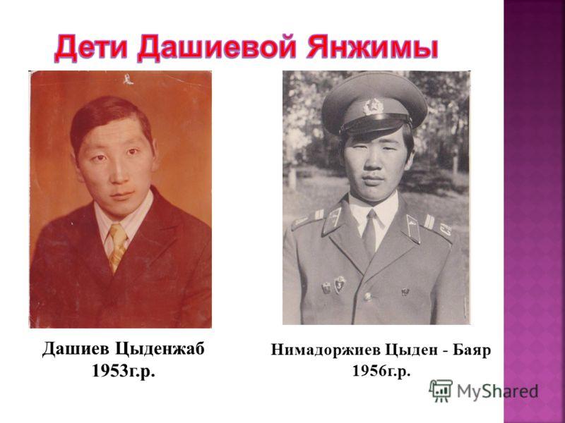 Дашиев Цыденжаб 1953г.р. Нимадоржиев Цыден - Баяр 1956г.р.