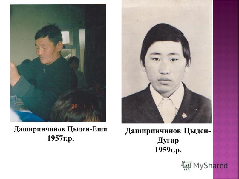 Даширинчинов Цыден-Еши 1957г.р. Даширинчинов Цыден- Дугар 1959г.р.