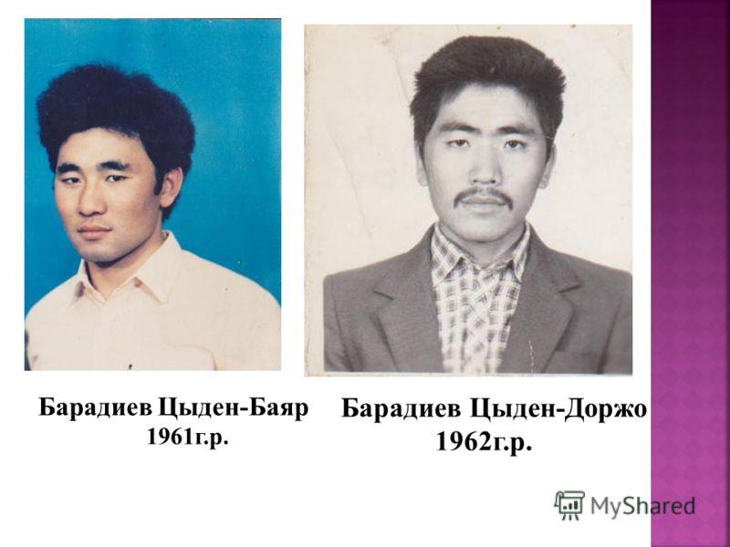 Барадиев Цыден-Баяр 1961г.р. Барадиев Цыден-Доржо 1962г.р.