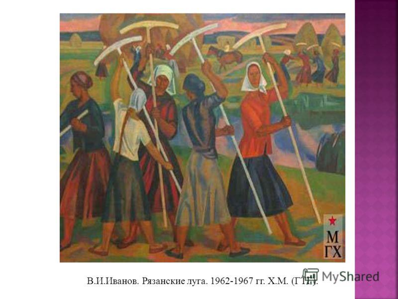В.И.Иванов. Рязанские луга. 1962-1967 гг. Х.М. (ГТГ).
