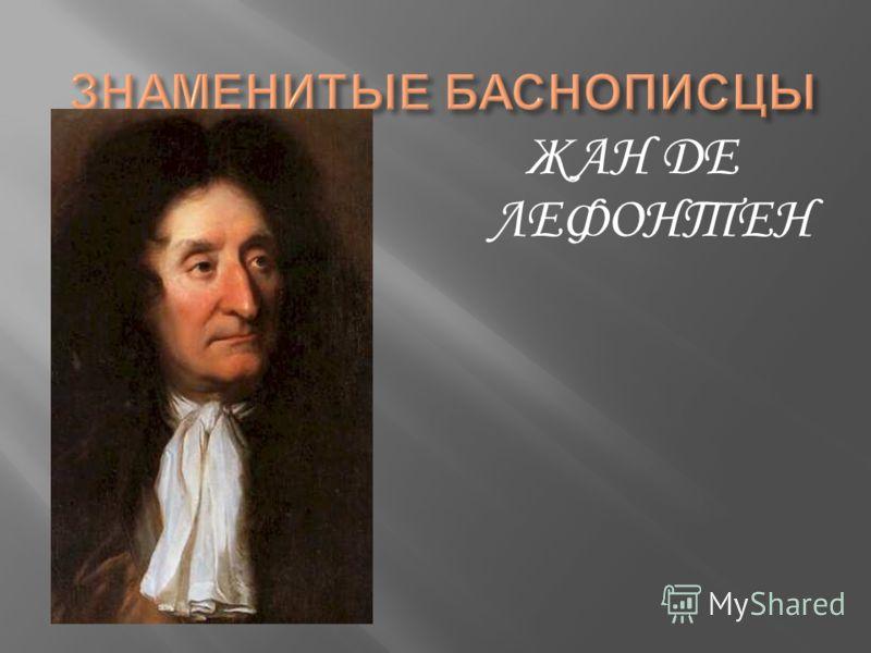 ЖАН ДЕ ЛЕФОНТЕН