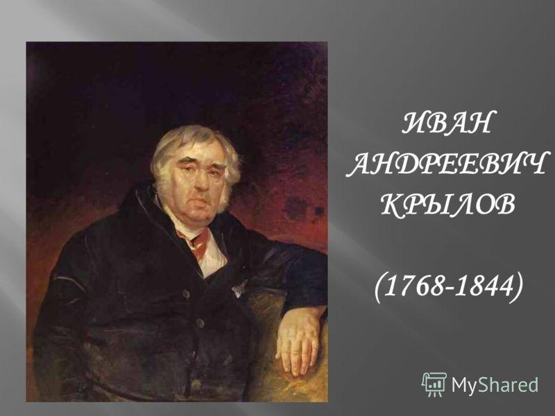 ИВАН АНДРЕЕВИЧ КРЫЛОВ (1768-1844)