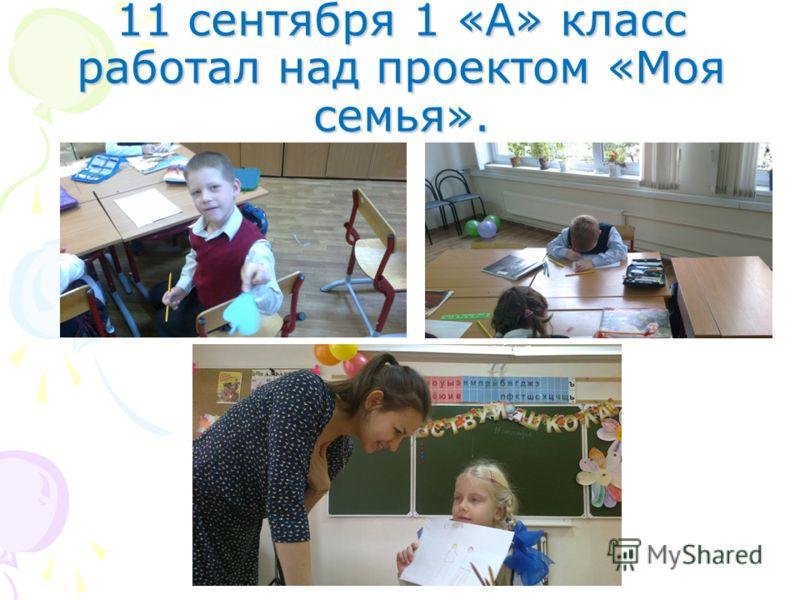 11 сентября 1 «А» класс работал над проектом «Моя семья».