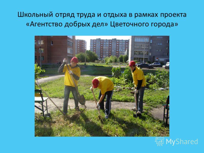 Школьный отряд труда и отдыха в рамках проекта «Агентство добрых дел» Цветочного города»