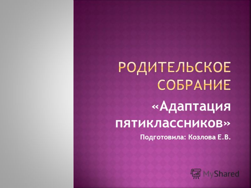 «Адаптация пятиклассников» Подготовила: Козлова Е.В.