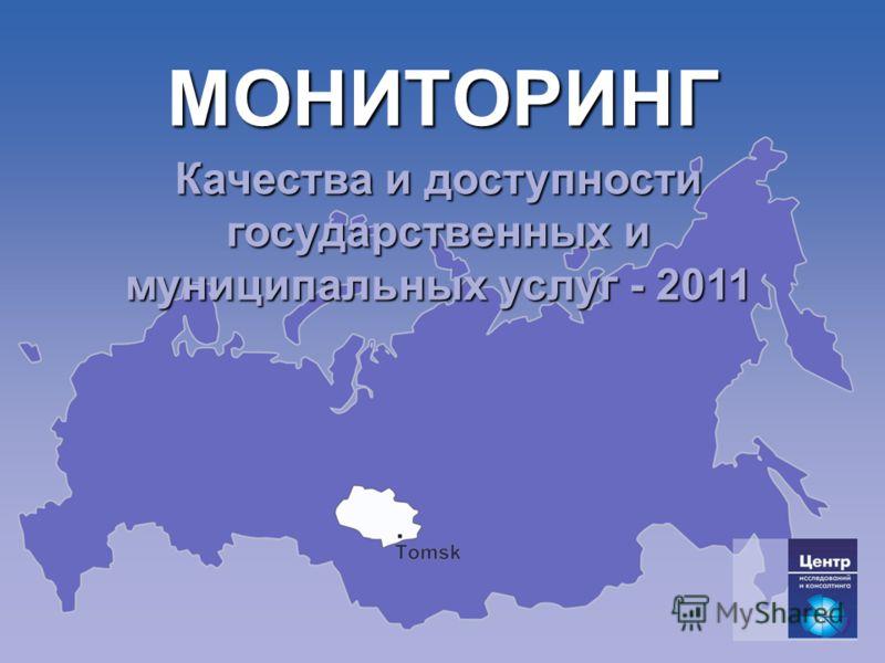 1 МОНИТОРИНГ Качества и доступности государственных и муниципальных услуг - 2011