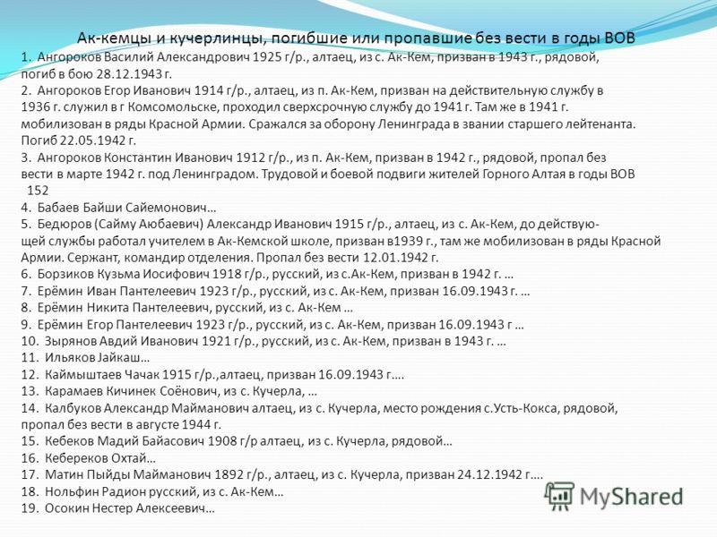 Боевой подвиг кучерлинцев и ак-кемцев в Великой Отечественной войне.
