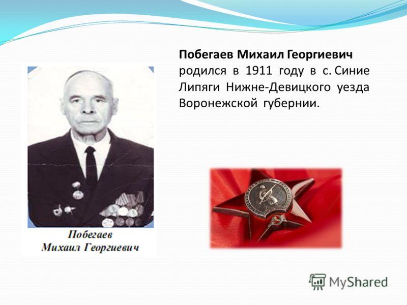 Пашков Иван Фёдорович родился 9 ноября 1923 года в селе Старая Барда Старо- Бардинского района Алтайского края