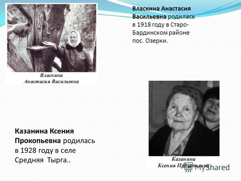 Бушина Анна Петровна родилась в 1928 году в многодетной семье, в селе Верх-Тырга.