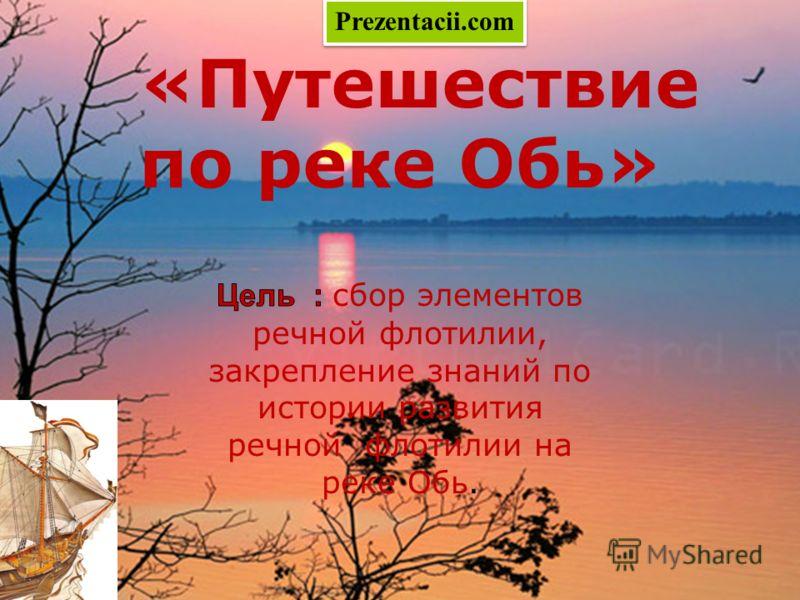 «Путешествие по реке Обь» Prezentacii.com