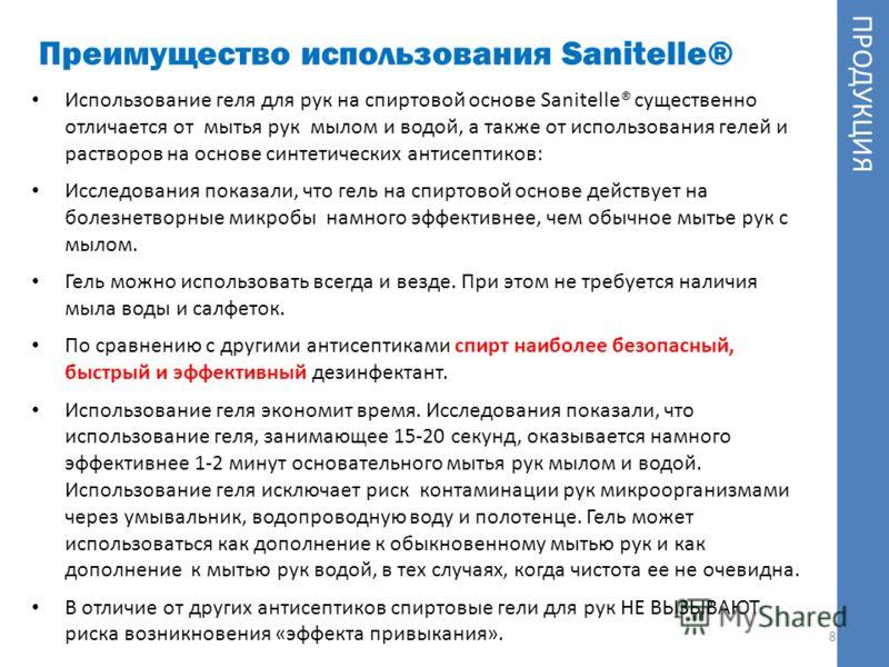 8 Преимущество использования Sanitelle® Использование геля для рук на спиртовой основе Sanitelle® существенно отличается от мытья рук мылом и водой, а также от использования гелей и растворов на основе синтетических антисептиков: Исследования показал