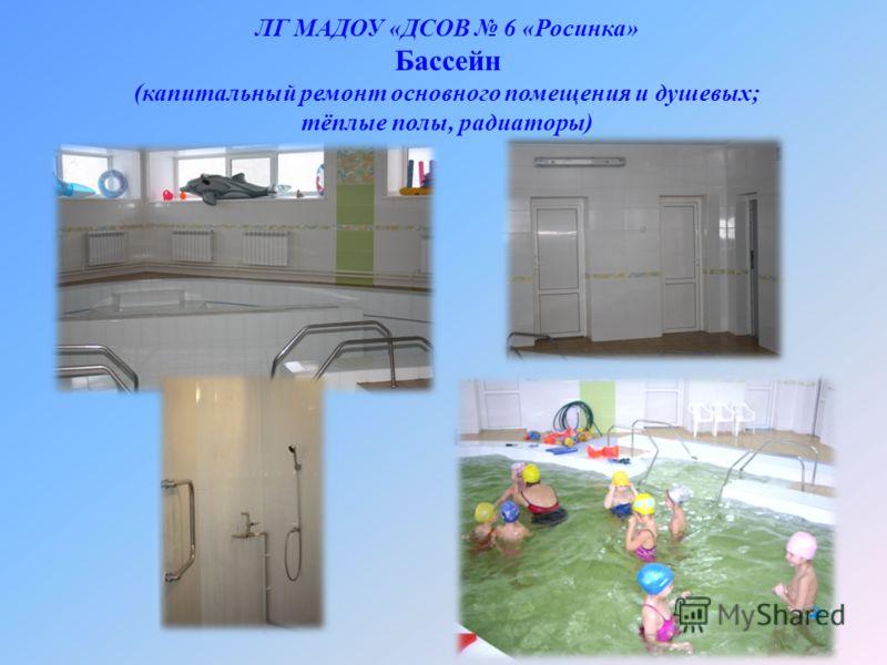 ЛГ МАДОУ «ДСОВ 6 «Росинка» Бассейн (капитальный ремонт основного помещения и душевых; тёплые полы, радиаторы)