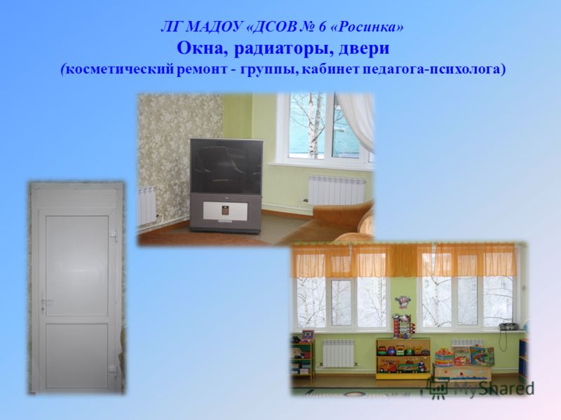 ЛГ МАДОУ «ДСОВ 6 «Росинка» Окна, радиаторы, двери (косметический ремонт - группы, кабинет педагога-психолога)
