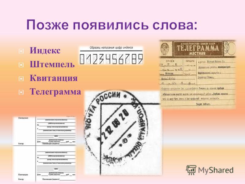 Индекс Штемпель Квитанция Телеграмма