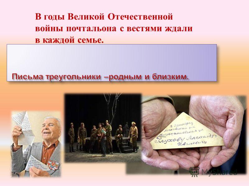 В годы Великой Отечественной войны почтальона с вестями ждали в каждой семье.