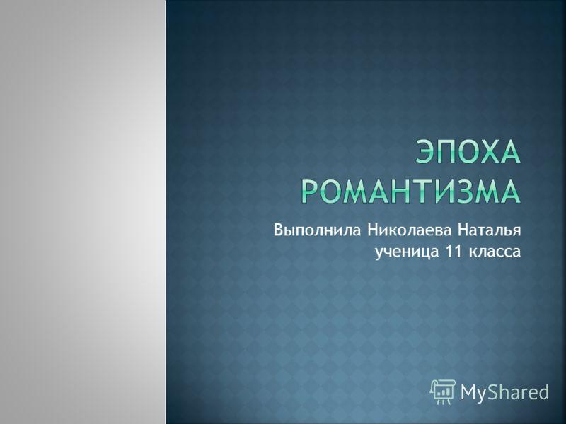 Выполнила Николаева Наталья ученица 11 класса