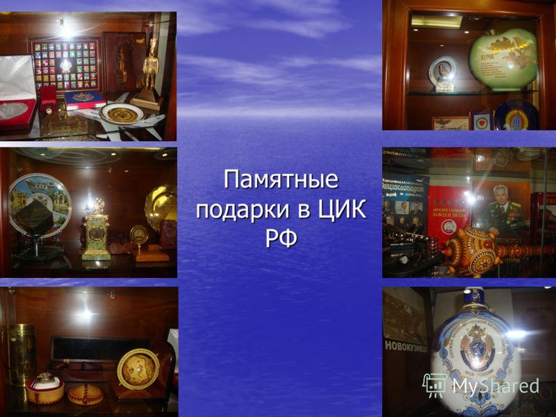 Памятные подарки в ЦИК РФ