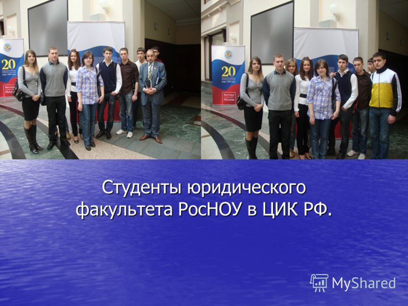 Студенты юридического факультета РосНОУ в ЦИК РФ.