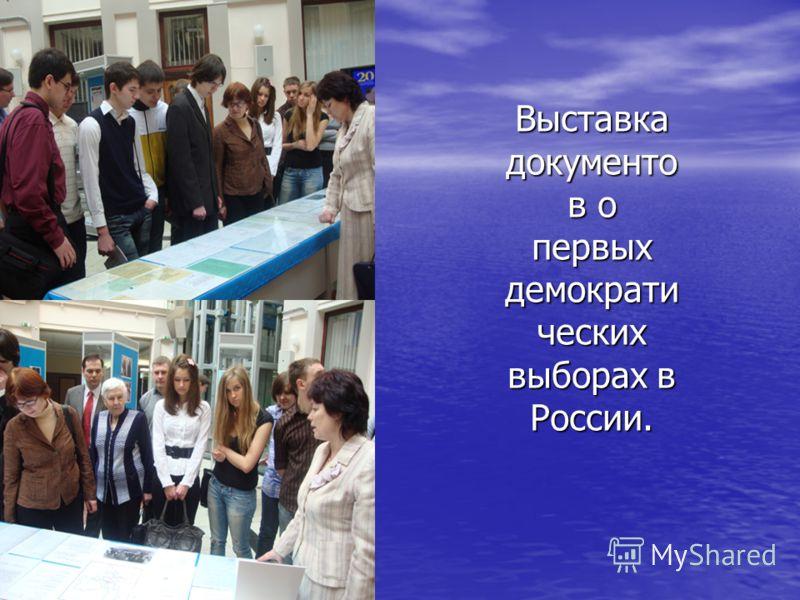 Выставка документо в о первых демократи ческих выборах в России.