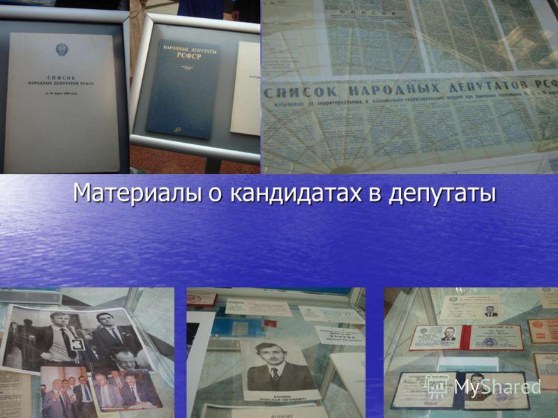 Материалы о кандидатах в депутаты