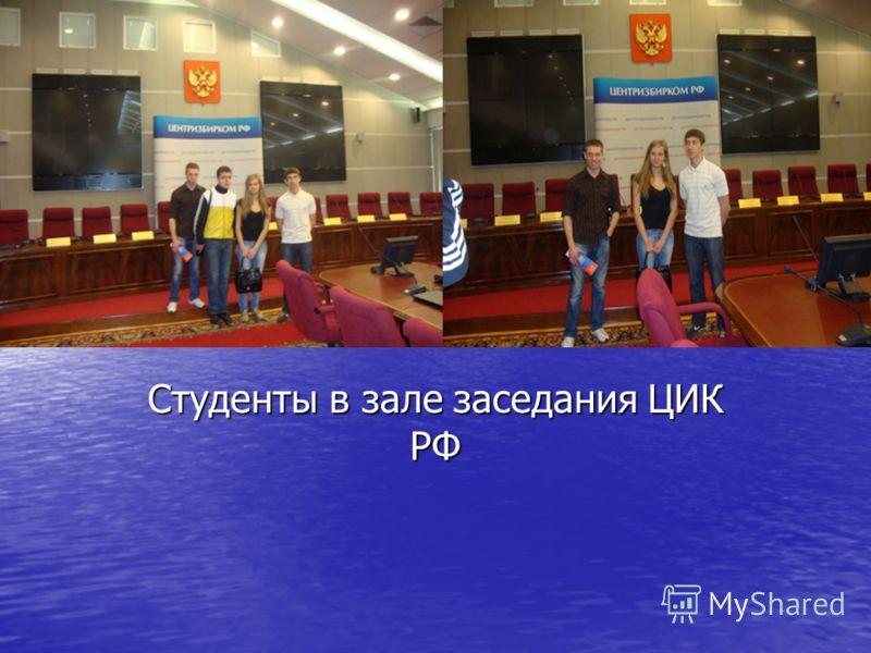 Студенты в зале заседания ЦИК РФ
