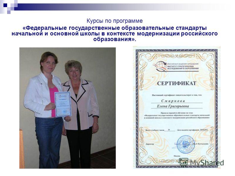 Курсы по программе «Федеральные государственные образовательные стандарты начальной и основной школы в контексте модернизации российского образования».