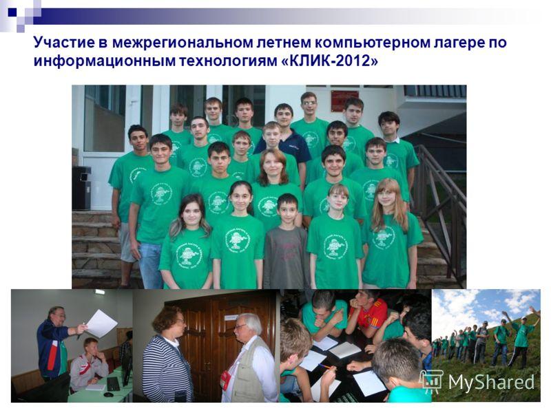 Участие в межрегиональном летнем компьютерном лагере по информационным технологиям «КЛИК-2012»