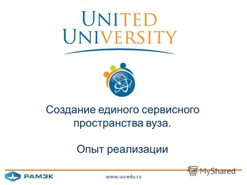 www.uu-edu.ru Создание единого сервисного пространства вуза. Опыт реализации